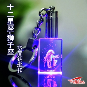 3D Laser Crystal Key Chain